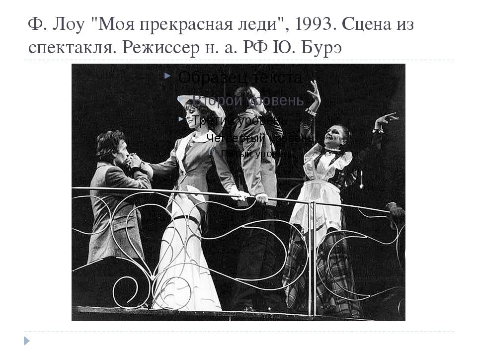 """Ф. Лоу """"Моя прекрасная леди"""", 1993. Сцена из спектакля. Режиссер н. а. РФ Ю...."""