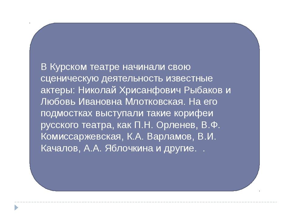 В Курском театре начинали свою сценическую деятельность известные актеры: Ни...