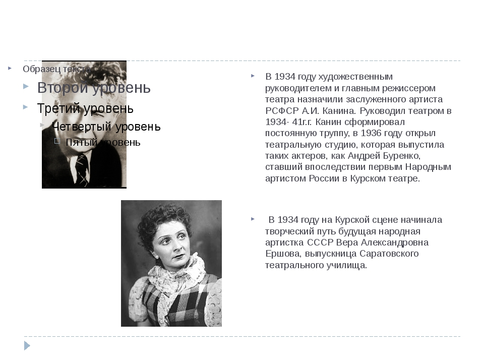 В 1934 году художественным руководителем и главным режиссером театра назначи...