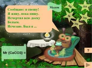 Порознь каждый ядовит, вместе будет - аппетит. Хлорид натрия Мr (NaCl) = ? 7