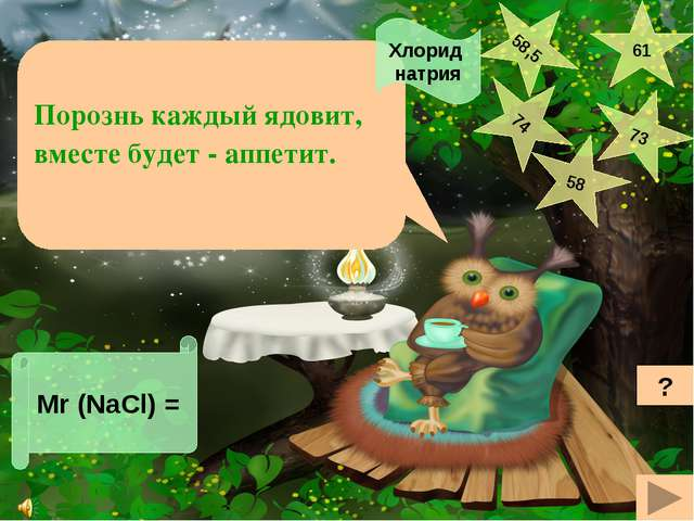 Он безжизненным зовется, но жизнь без него не создается. Азот Мr (N2) = ? 17...