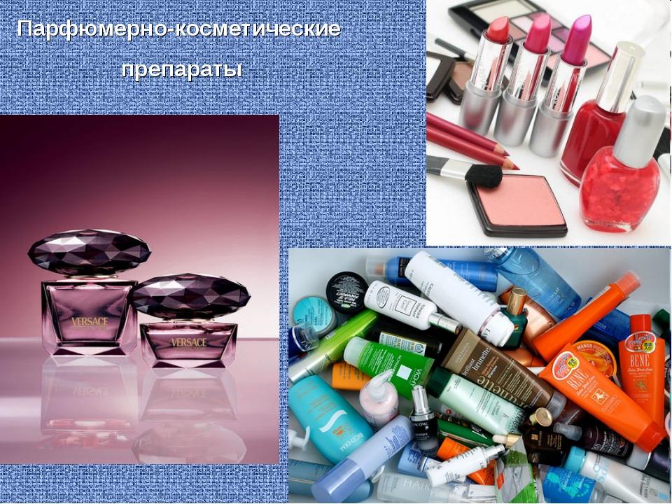 Парфюмерно-косметические препараты