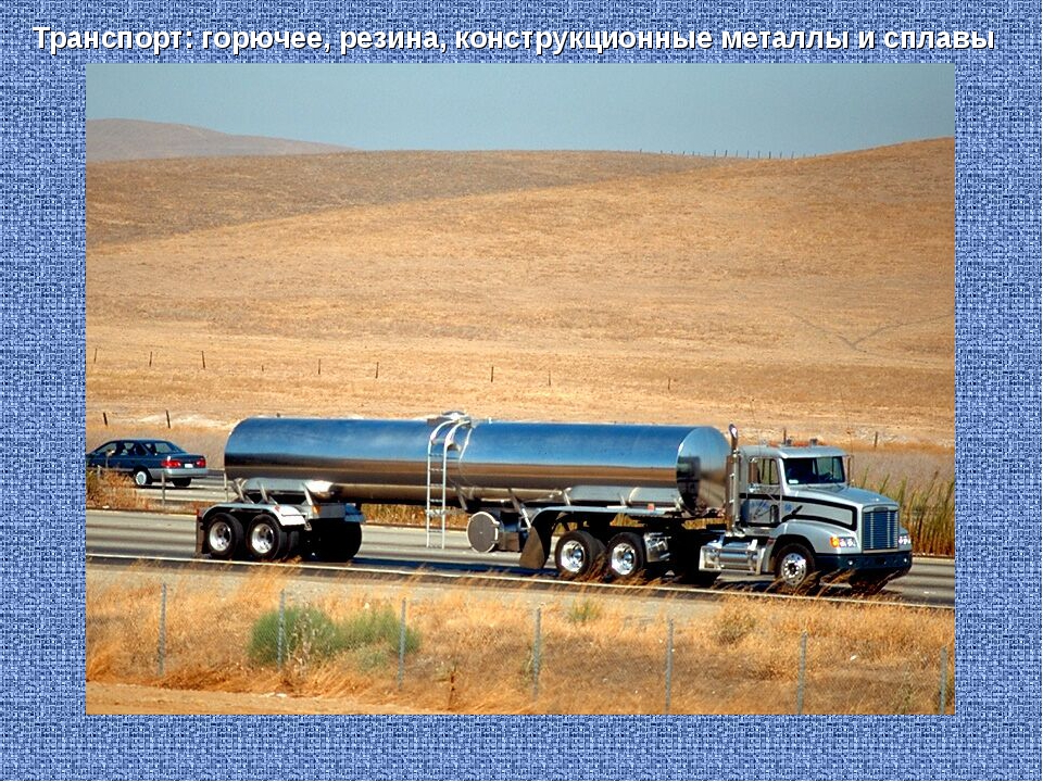 Транспорт: горючее, резина, конструкционные металлы и сплавы