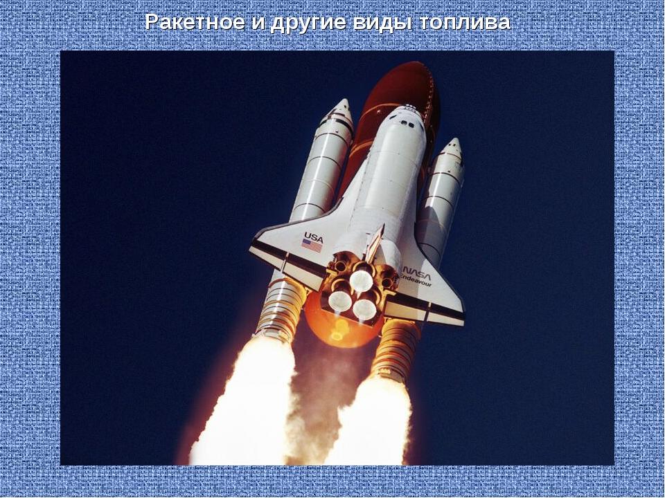 Ракетное и другие виды топлива