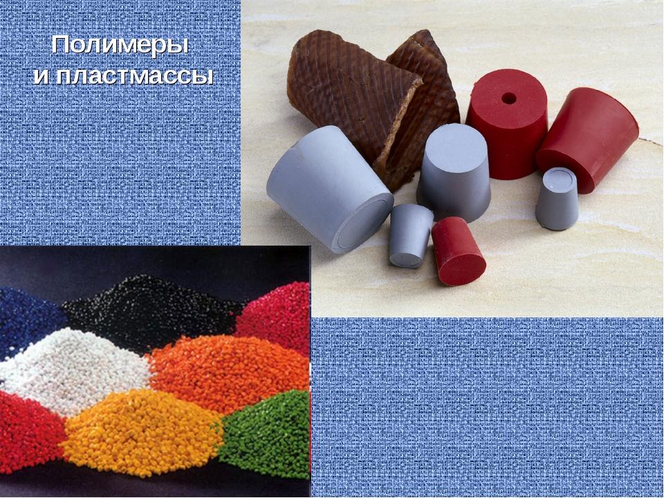 Полимеры и пластмассы
