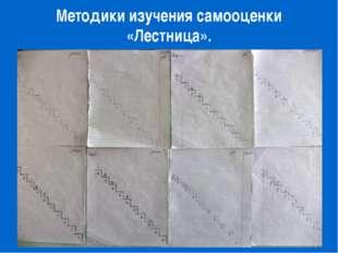 Методики изучения самооценки «Лестница».