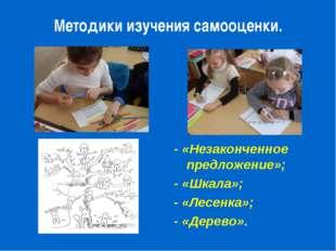 Методики изучения самооценки. - «Незаконченное предложение»; - «Шкала»; - «Ле
