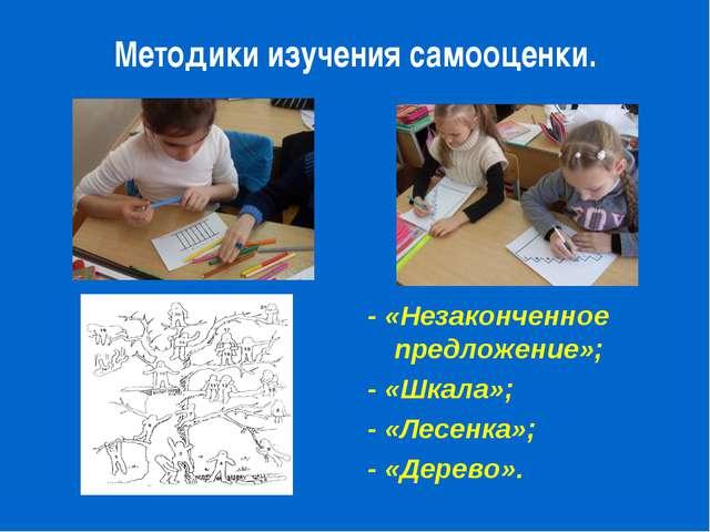 Методики изучения самооценки. - «Незаконченное предложение»; - «Шкала»; - «Ле...