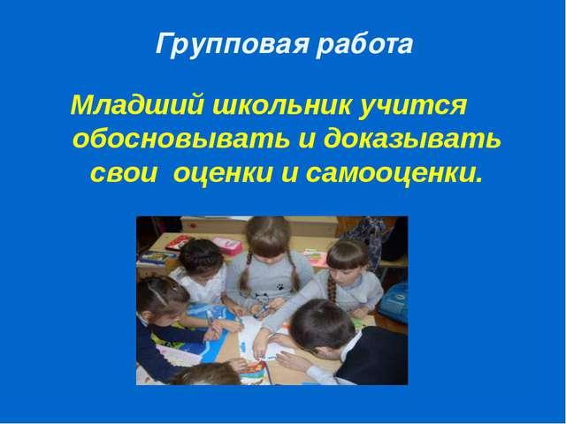 Групповая работа Младший школьник учится обосновывать и доказывать свои оценк...