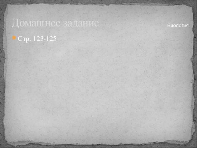 Стр. 123-125 Домашнее задание Биология