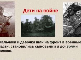 Дети на войне Мальчики и девочки шли на фронт в военные части, становились с