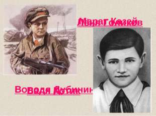 Марат Казей Володя Дубинин Лёня Голиков Валя Котик