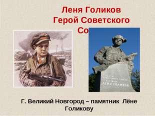 Леня Голиков Герой Советского Союза Г. Великий Новгород – памятник Лёне
