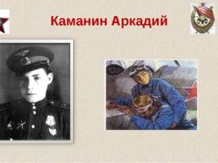 Каманин Аркадий