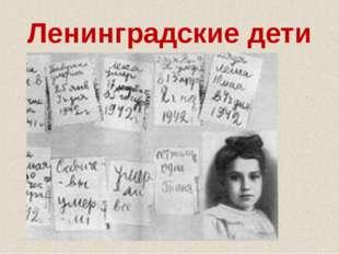 Ленинградские дети