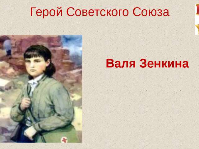 Герой Советского Союза Валя Зенкина