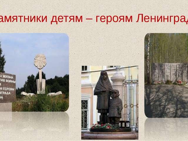 Памятники детям – героям Ленинграда