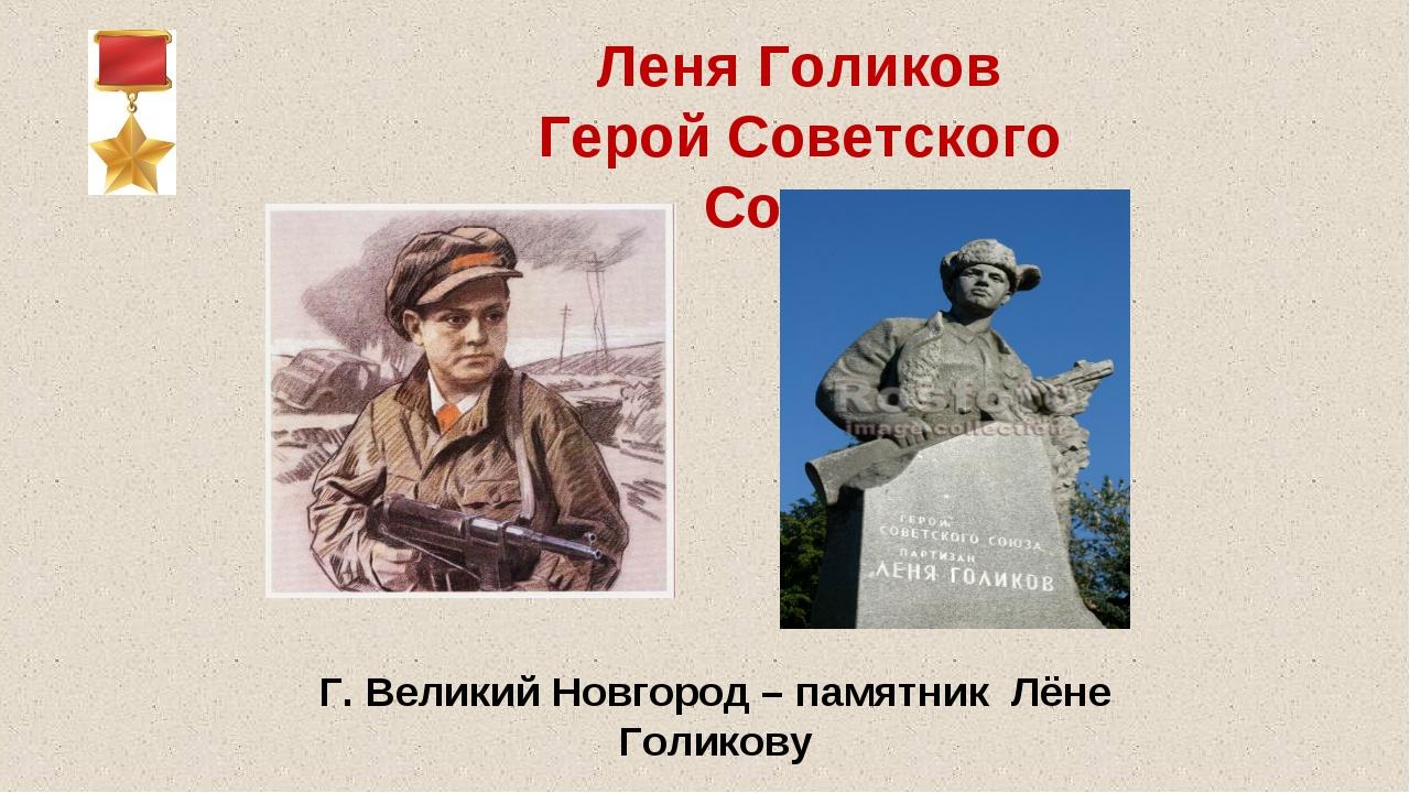 Леня Голиков Герой Советского Союза Г. Великий Новгород – памятник Лёне...