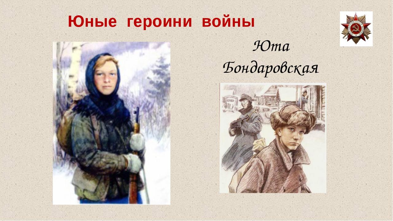 Юта Бондаровская Юные героини войны