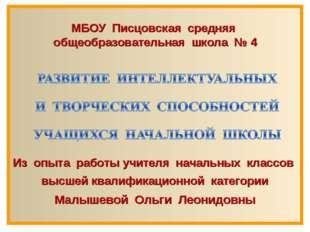 МБОУ Писцовская средняя общеобразовательная школа № 4 Из опыта работы учител