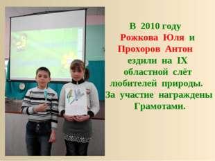 В 2010 году Рожкова Юля и Прохоров Антон ездили на IX областной слёт любителе