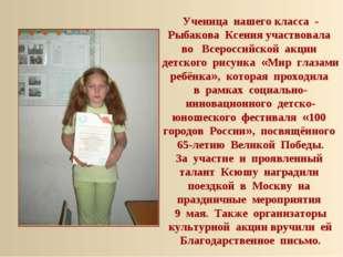 Ученица нашего класса - Рыбакова Ксения участвовала во Всероссийской акции де