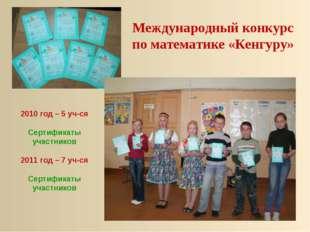 Международный конкурс по математике «Кенгуру» 2010 год – 5 уч-ся Сертификаты