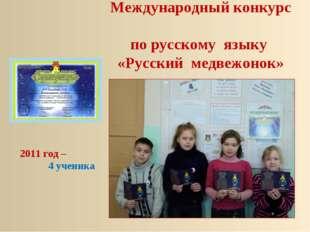 Международный конкурс по русскому языку «Русский медвежонок» 2011 год – 4 уче
