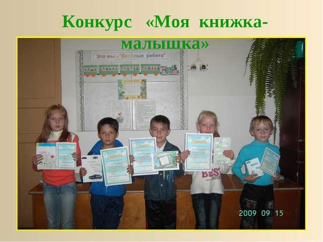 Конкурс «Моя книжка-малышка»