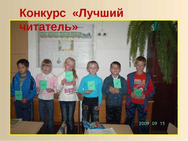 Конкурс «Лучший читатель»