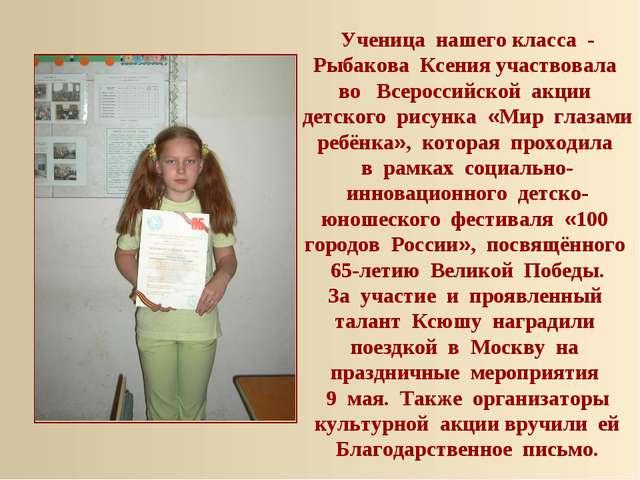 Ученица нашего класса - Рыбакова Ксения участвовала во Всероссийской акции де...