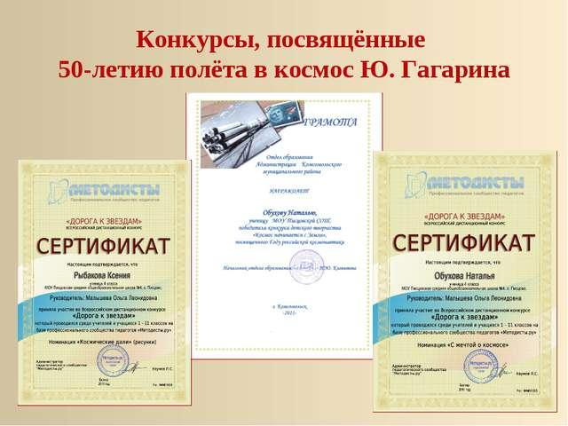 Конкурсы, посвящённые 50-летию полёта в космос Ю. Гагарина
