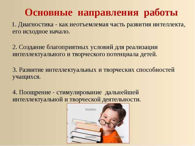 Основные направления работы 1. Диагностика - как неотъемлемая часть развития...