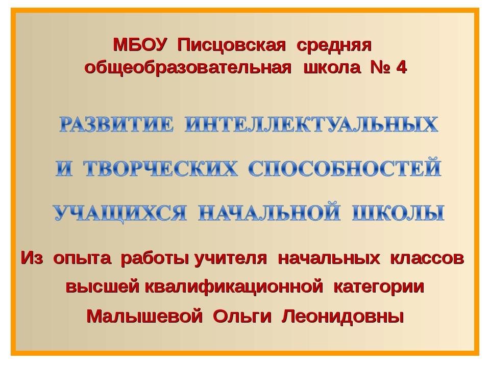 МБОУ Писцовская средняя общеобразовательная школа № 4 Из опыта работы учител...
