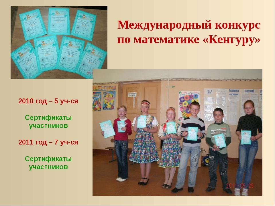 Международный конкурс по математике «Кенгуру» 2010 год – 5 уч-ся Сертификаты...