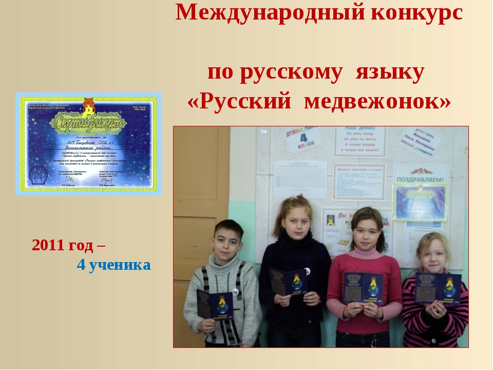 Международный конкурс по русскому языку «Русский медвежонок» 2011 год – 4 уче...