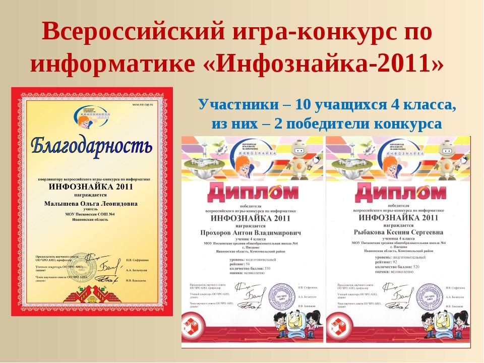 Всероссийский игра-конкурс по информатике «Инфознайка-2011» Участники – 10 уч...