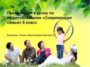 Выполнила: Учитель обществознания Якупова Н.А. Презентация к уроку по обществ