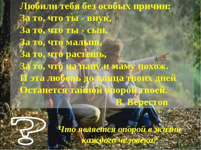 Любили тебя без особых причин: За то, что ты - внук, За то, что ты - сын, За...