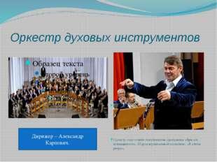 Оркестр духовых инструментов Организованный в 2008 году заслуженным артистом