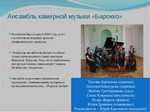 Ансамбль камерной музыки «Барокко» Коллектив был создан в 2006 году, в его со