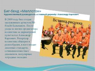 Биг-бенд «Меллотон» Художественный руководитель иглавный дирижёр: Александр