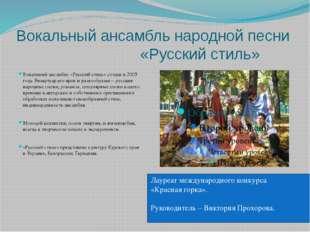 Вокальный ансамбль народной песни «Русский стиль» Вокальный ансамбль «Русский