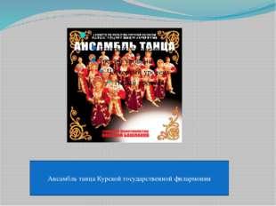Ансамбль танца Курской государственной филармонии