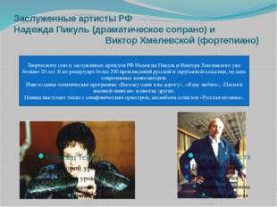 Заслуженные артисты РФ Надежда Пикуль (драматическое сопрано) и Виктор Хмелев