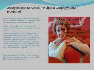 Заслуженная артистка РФ Ирина Стародубцева (сопрано) Лауреат II Всероссийског