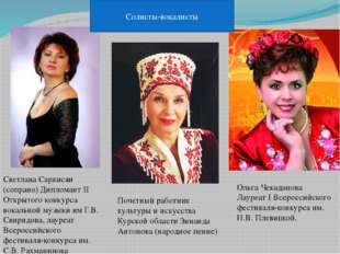 Светлана Саркисян (сопрано) Дипломант II Открытого конкурса вокальной музыки