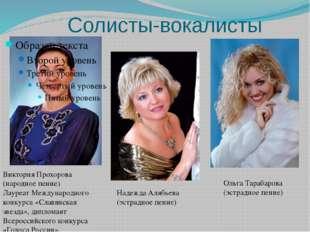 Солисты-вокалисты Виктория Прохорова (народное пение) Лауреат Международного