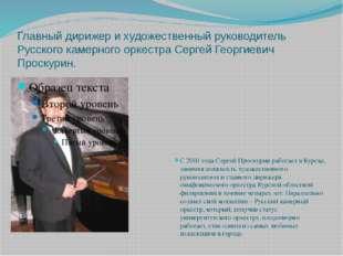 Главный дирижер и художественный руководитель Русского камерного оркестра Сер