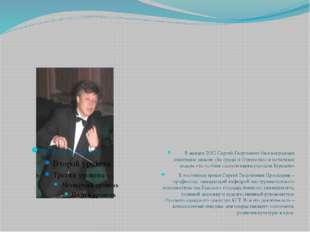 В январе 2012 Сергей Георгиевич был награжден памятным знаком «За труды и От